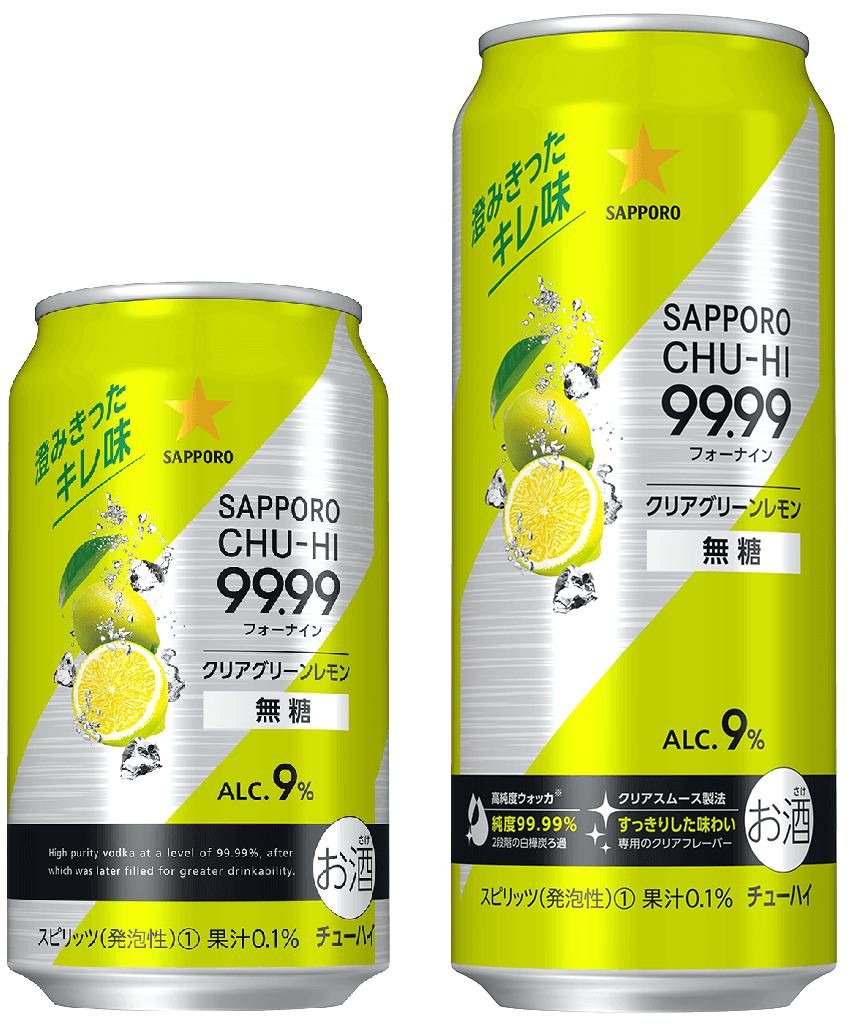 『サッポロチューハイ99.99クリアグリーンレモン無糖』