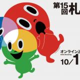 約100本ものショートフィルムが1,515円で見放題!ショートフィルムフェス『札幌国際短編映画祭』がオンラインで開催!