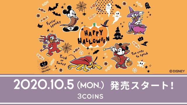 3COINS(スリーコインズ)×ディズニーキャラクター-ハロウィンアイテム