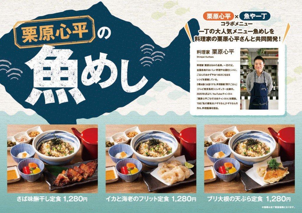 魚や一丁×料理家 栗原心平