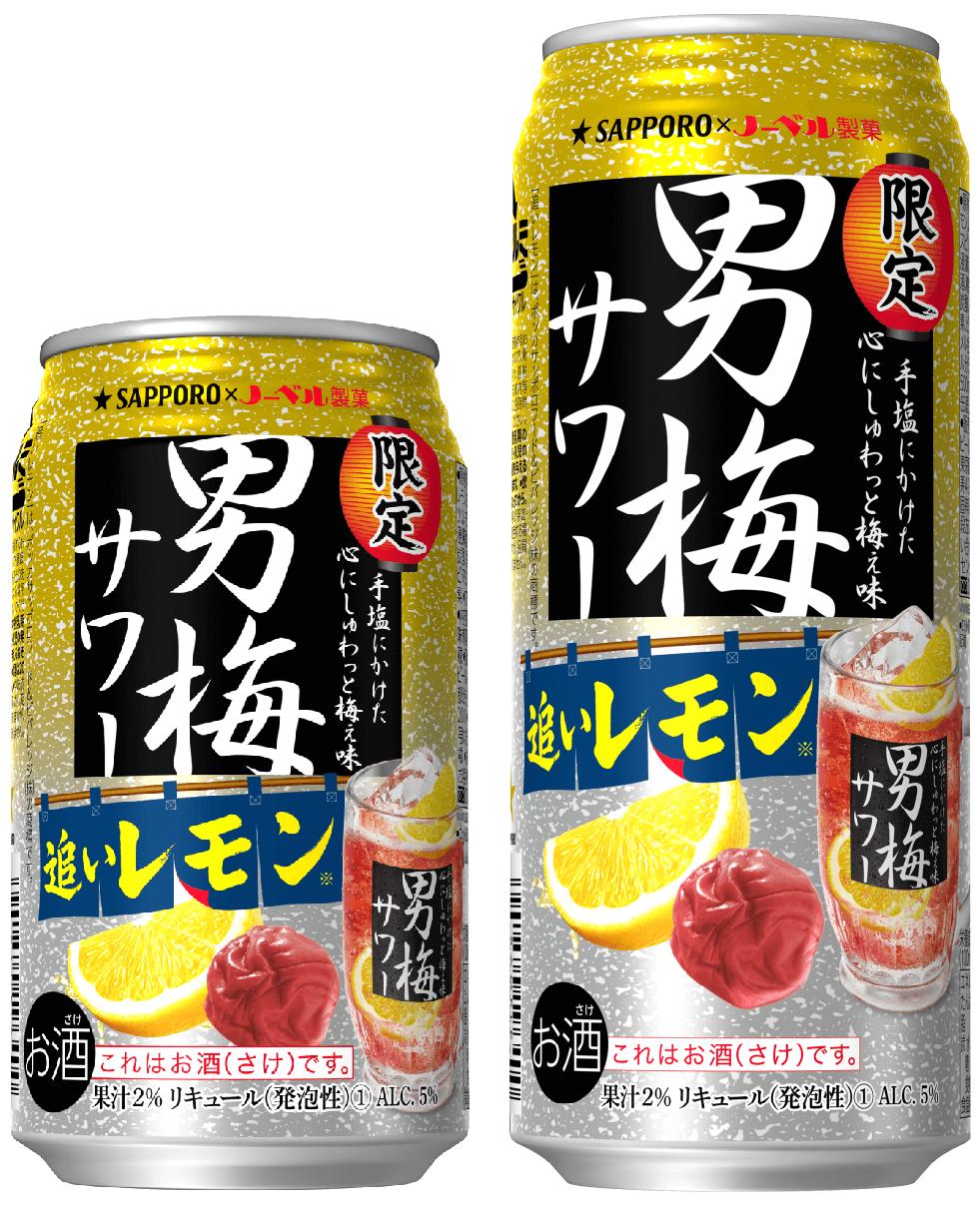 『サッポロ 男梅サワー 追いレモン』