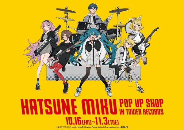 『初音ミク POP UP SHOP in TOWER RECORDS』
