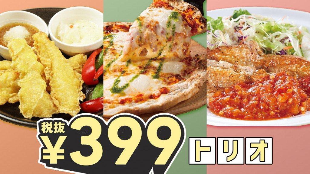 ガスト『とり天 タルタル&おろしポン酢』『マルゲリータピザ』『若鶏のグリル ガーリックソース』