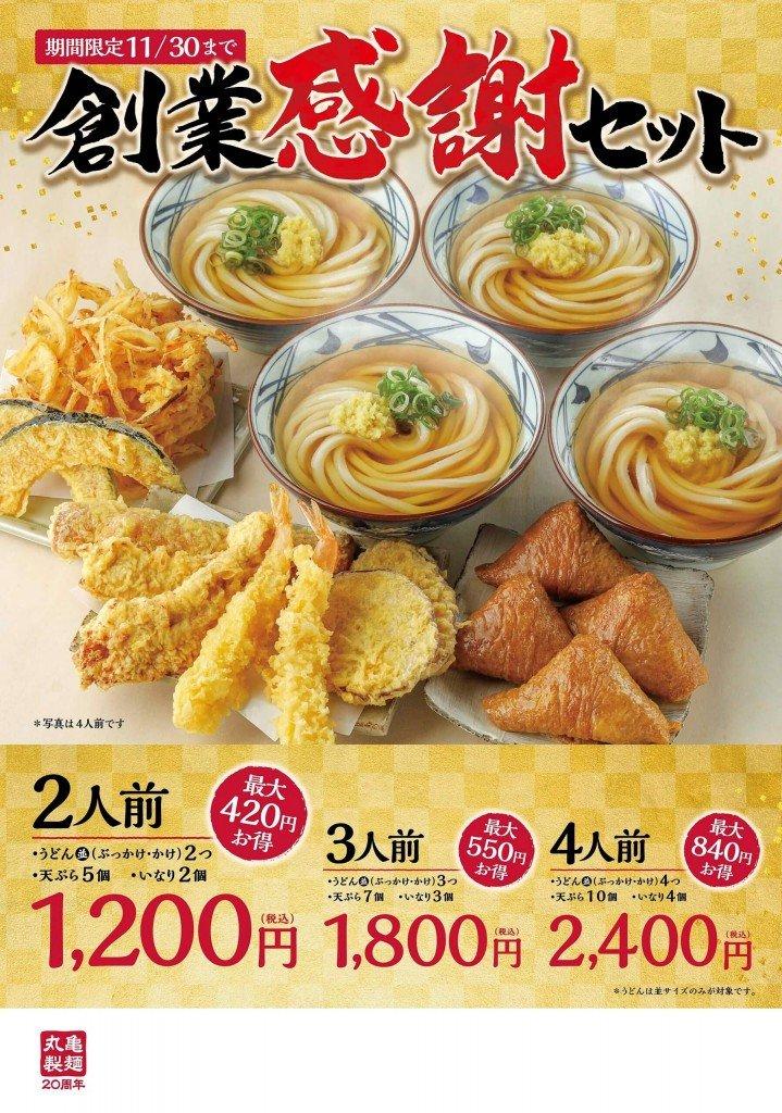 丸亀製麺の『創業感謝セット』