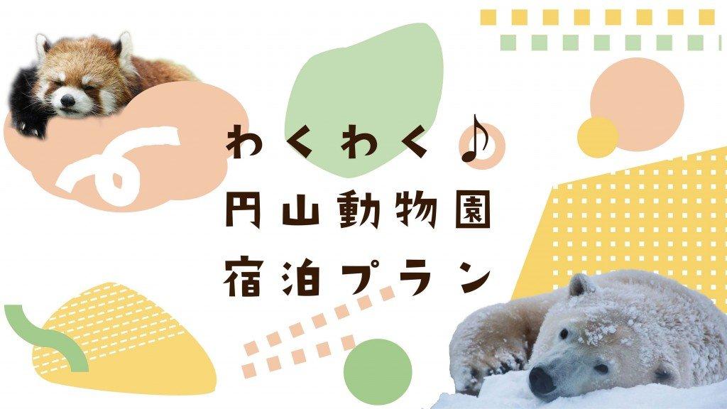 札幌プリンスホテル『わくわく円山動物園宿泊プラン』
