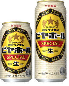 『サッポロ 銀座ライオンビヤホール スペシャル』