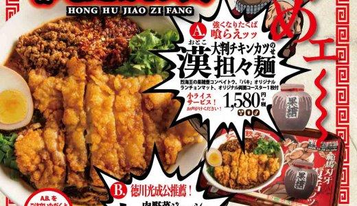 """札幌パルコにある紅虎餃子房で""""バキ""""とコラボした『復活ッッコラボメニュー』が10月24日(土)より提供開始!"""