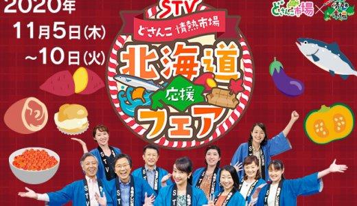 北海道の絶品・逸品を楽しめる『どさんこ情熱市場 北海道応援フェア』がさっぽろ東急百貨店にて11月5日(木)より開催!