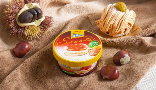 本格専門店のモンブランの味わい『明治 エッセル スーパーカップSweet's イタリア栗のモンブラン』が10月26日(月)より発売!