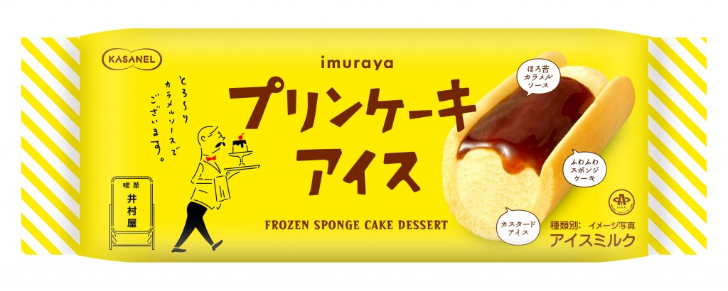 『KASANEL プリンケーキアイス』