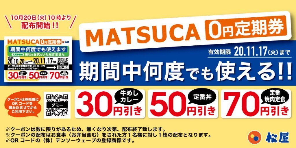 『MATSUCA 0円定期券』