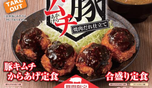 からあげ専門店 からやまで焼肉だれ仕立ての『豚キムチからあげ』が10月23日(金)より発売!