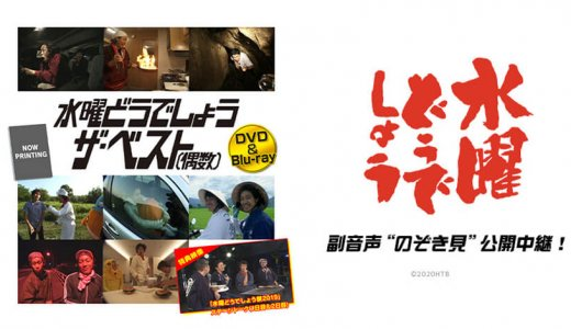 """水曜どうでしょうDVD&Blu-ray「ザ・ベスト(偶数)」副音声の""""のぞき見""""公開中継が全国の映画館&ストリーミングで配信!"""