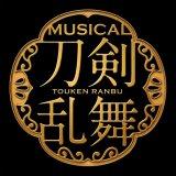 全国アニメイト・アニメイト通販でミュージカル『刀剣乱舞』5周年フェアが10月27日(火)より開催!