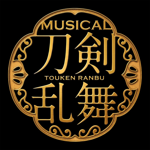 ミュージカル『刀剣乱舞』5周年フェア