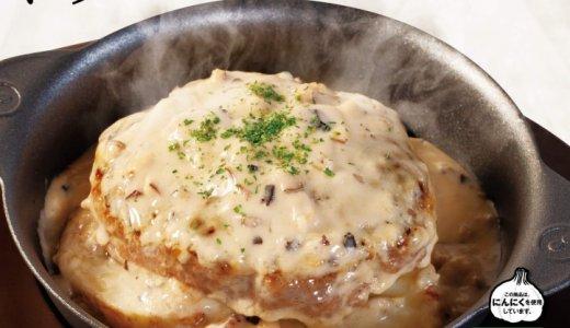 松屋から『黒トリュフソースのビーフハンバーグ定食』が10月27日(火)より発売!