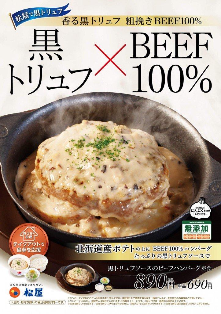 松屋の『黒トリュフソースのビーフハンバーグ定食』