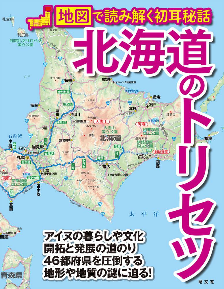 『北海道のトリセツ 地図で読み解く初耳秘話』