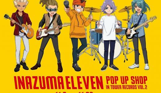タワーレコード 札幌ピヴォ店にて『イナズマイレブン POP UP SHOP in TOWER RECORDS vol.2』が11月6日(金)より開催!