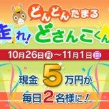 STVにて現金5万円が毎日2名に当たる『どんどんたまる 走れ!どさんこくん』が10月26日(月)より開催!