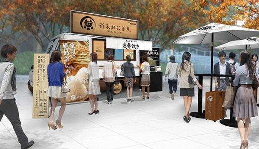 札幌駅南口イベント広場にて『炎舞炊き 新米おにぎりWAGON』が10月24日(土)より出店!おにぎり5種を販売っ