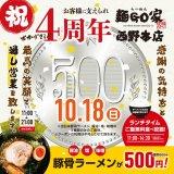 西区のらーめん麺GO家 西野本店が『豚骨ラーメン 500円イベント』を10月18日(日)に開催!