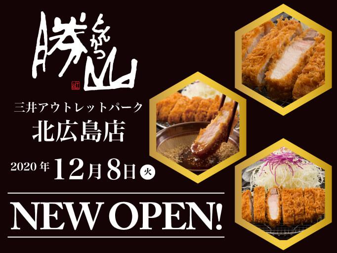 とんかつ 勝山 三井アウトレットパーク札幌北広島店