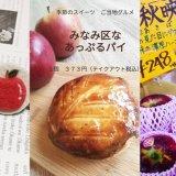 平岸ハイヤー株式会社が『平岸マルシェ』を11月3日(火)に開催!りんごメニューにキッチンカーも出店っ