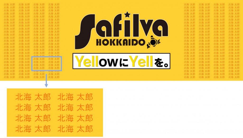 サフィルヴァ北海道『#YellowにYellを!北海道ダービーを黄色に染めよう!!』-ビッグフラッグ