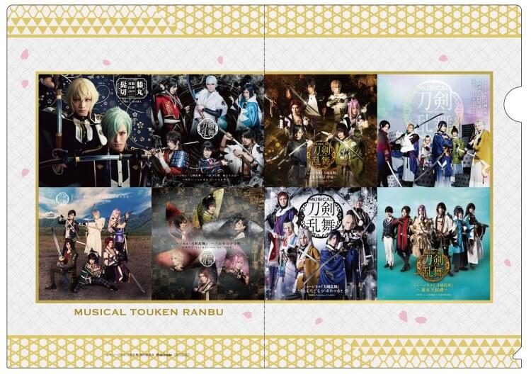 ミュージカル『刀剣乱舞』5周年フェアのクリアファイル