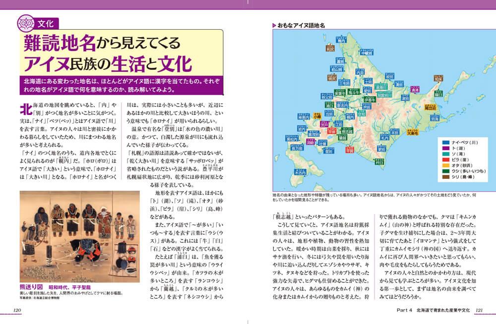 『北海道のトリセツ 地図で読み解く初耳秘話』-難読地名ページ例