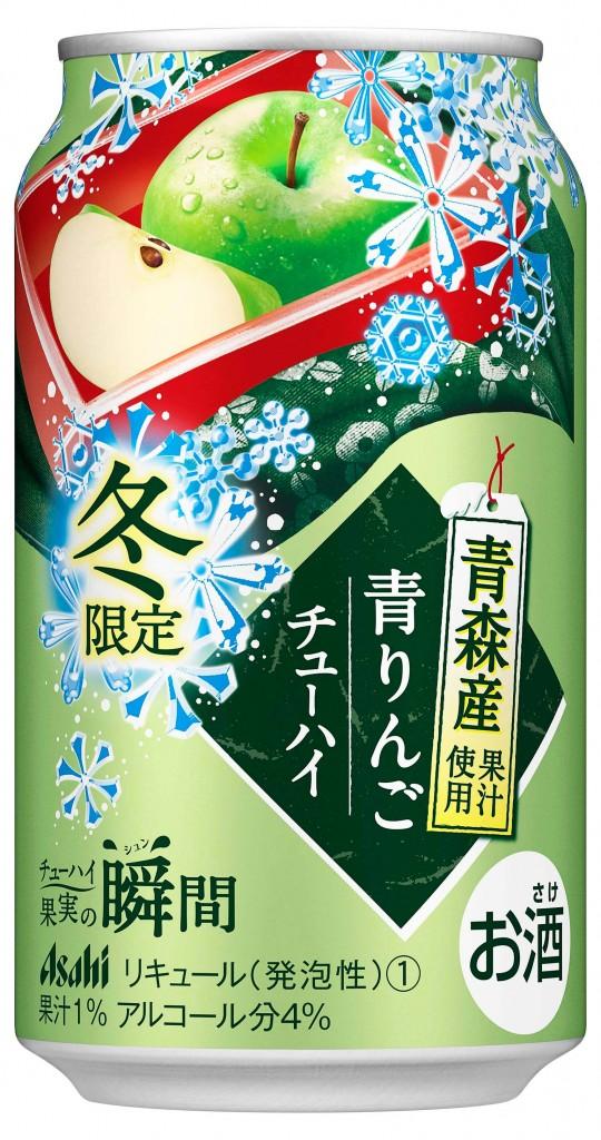 『アサヒチューハイ果実の瞬間 冬限定青森産青りんご』