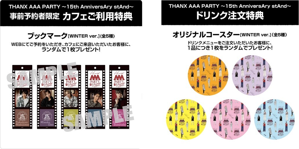 『THANX AAA PARTY ~15th AnniversAry stAnd~』-特典