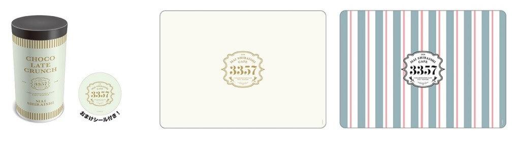 MAI SHIRAISHI CAFEの『チョコクランチ、PPランチョン(全2種)』