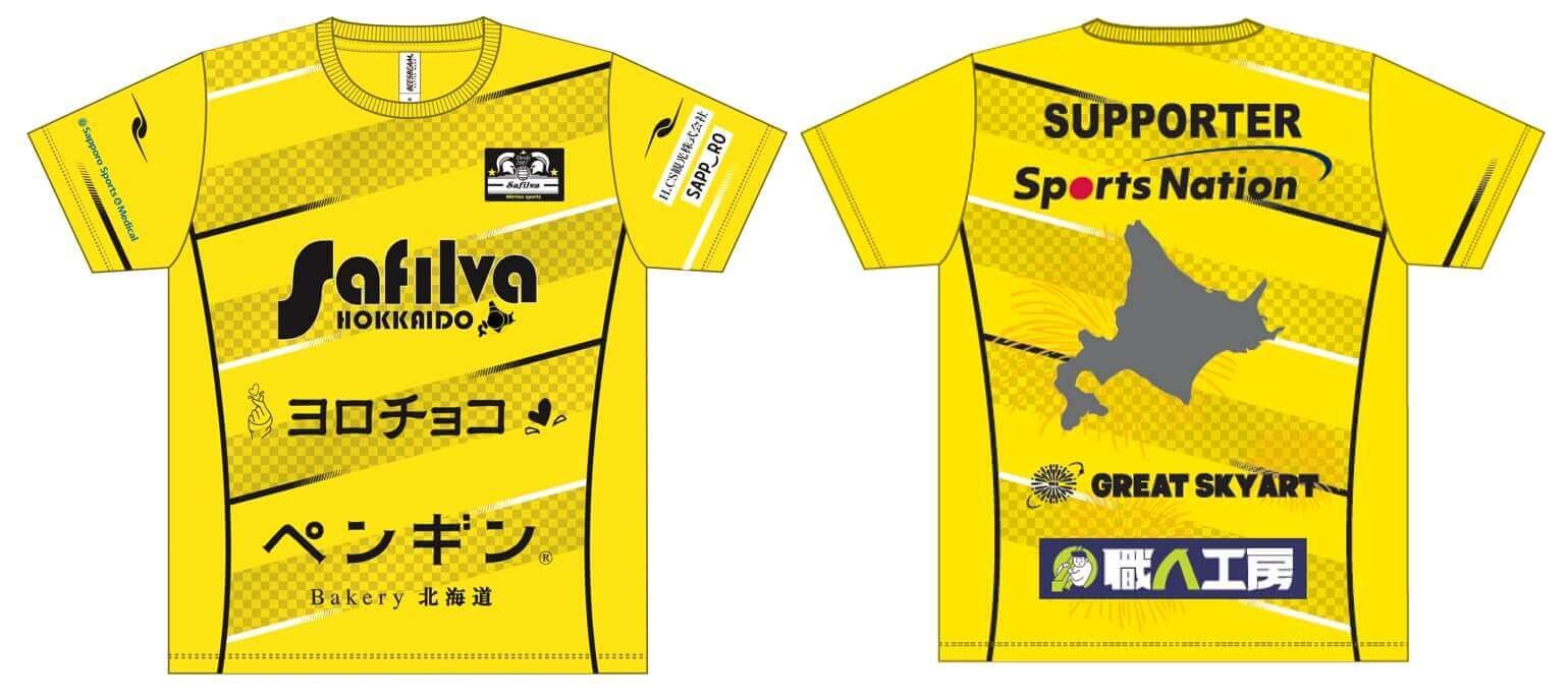サフィルヴァ北海道『#YellowにYellを!北海道ダービーを黄色に染めよう!!』-レプリカユニフォーム