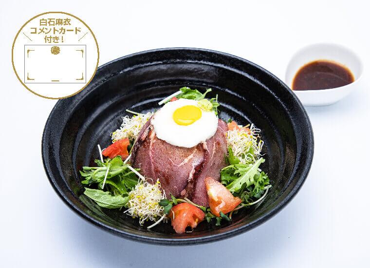 MAI SHIRAISHI CAFEの『ローストビーフ丼と3種のデリセット』