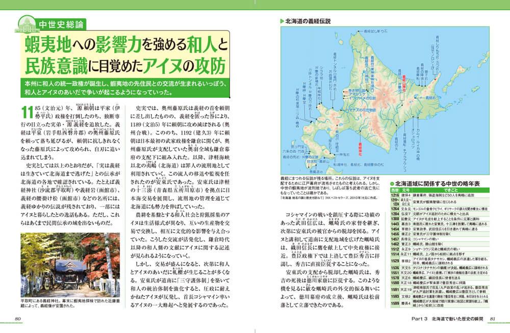 『北海道のトリセツ 地図で読み解く初耳秘話』-和人とアイヌの攻防ページ例