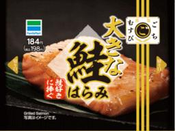 ファミリーマートのごちむすび『大きな鮭はらみおむすび』