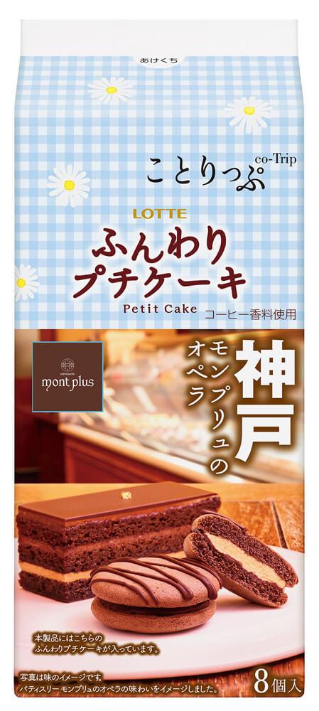 ロッテ×ことりっぷ『ことりっぷ ふんわりプチケーキ<モンプリュのオペラ』