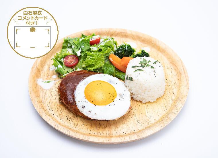 MAI SHIRAISHI CAFEの『ハンバーグプレートと3種のデリセット』