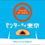 上野凮月堂の新ブランド『センターオブ東京』が10月28日(水)より大丸札幌に期間限定で販売!