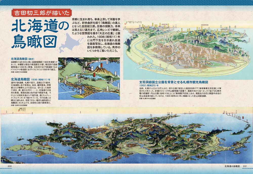 『北海道のトリセツ 地図で読み解く初耳秘話』-北海道の鳥瞰図