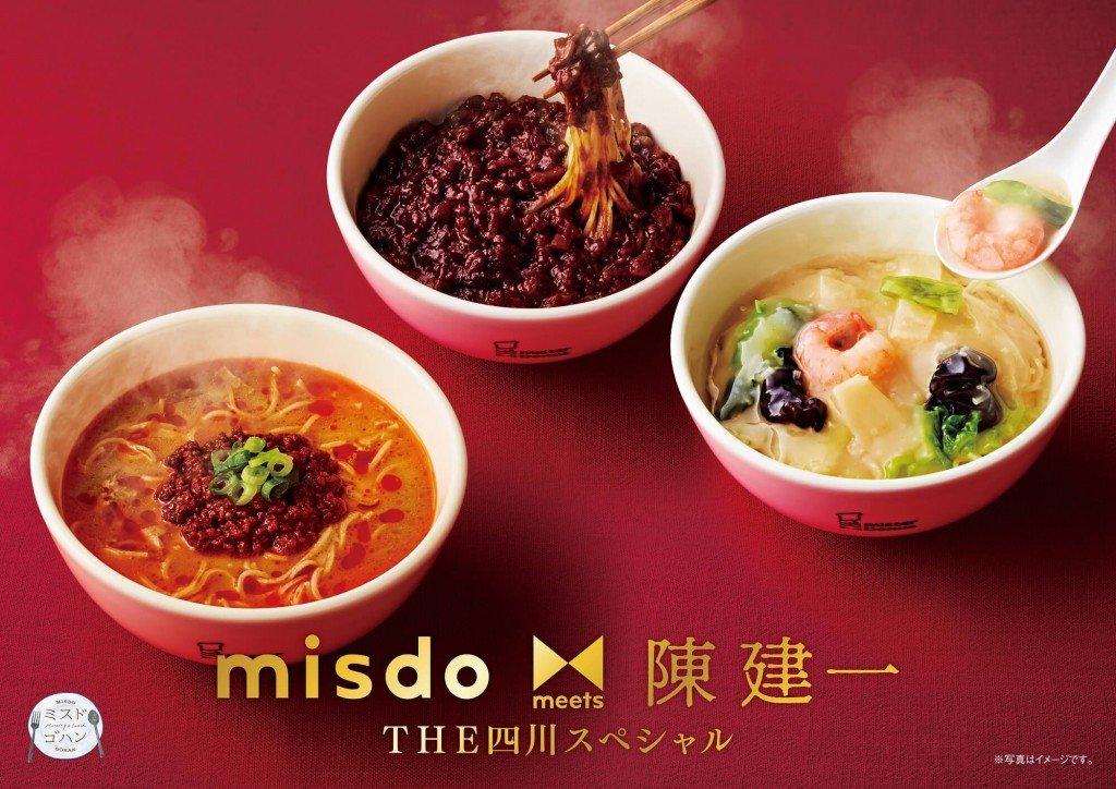 ミスタードーナツ『misdo meets 陳建一 THE四川スペシャル』飲茶