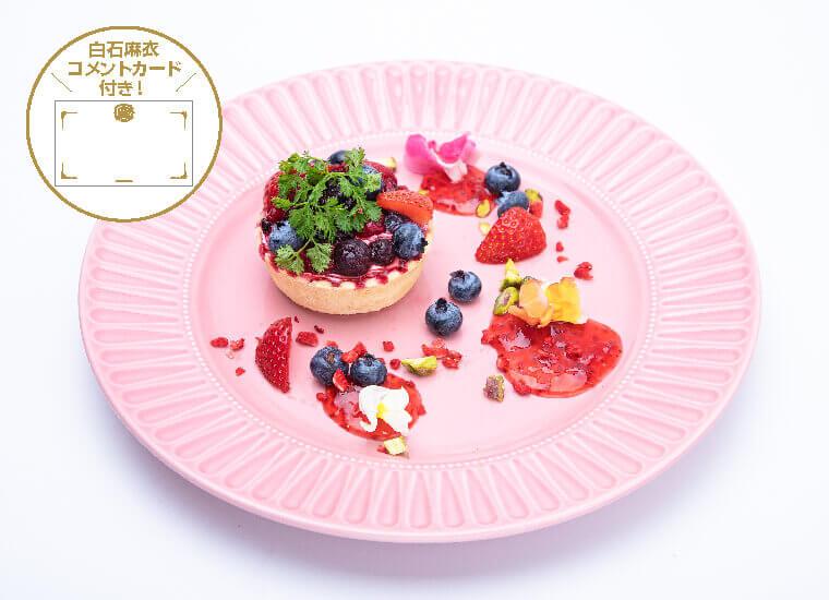 MAI SHIRAISHI CAFEの『ベリータルト』