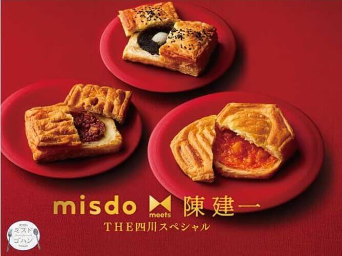 ミスタードーナツ『misdo meets 陳建一 THE四川スペシャル』-パイ