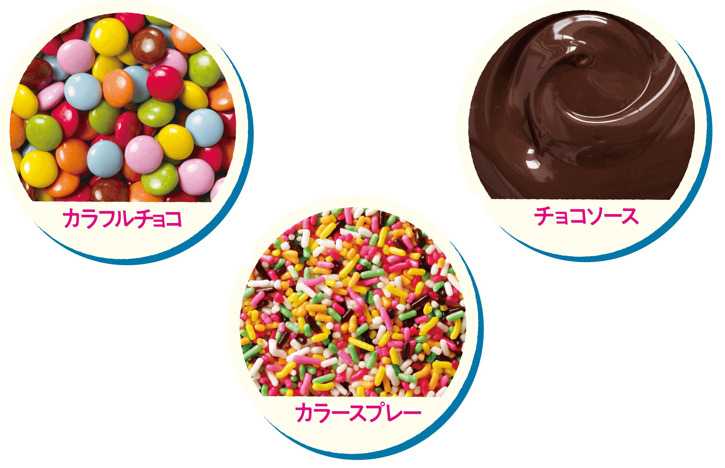 サーティワン アイスクリーム『サーティワン デコ キット』のトッピング