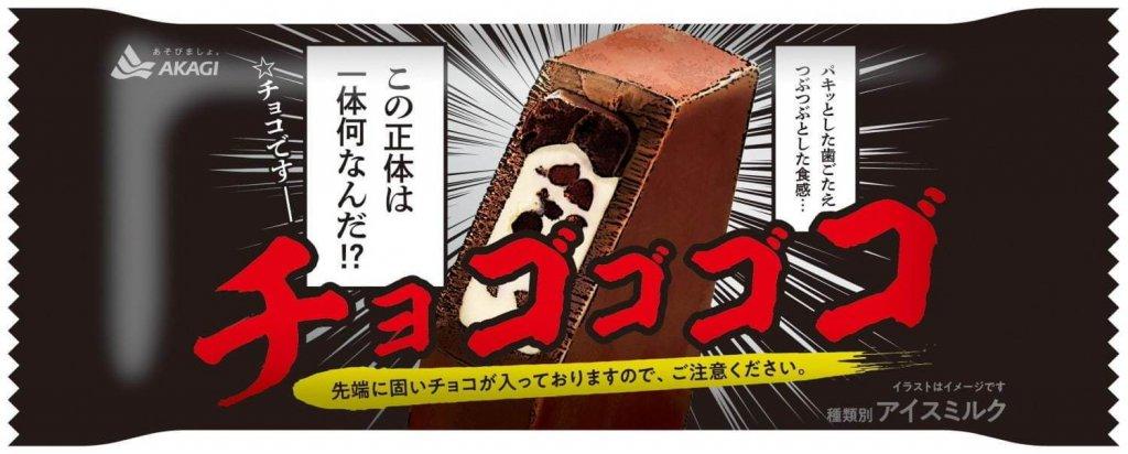 赤城乳業『チョゴゴゴゴ』