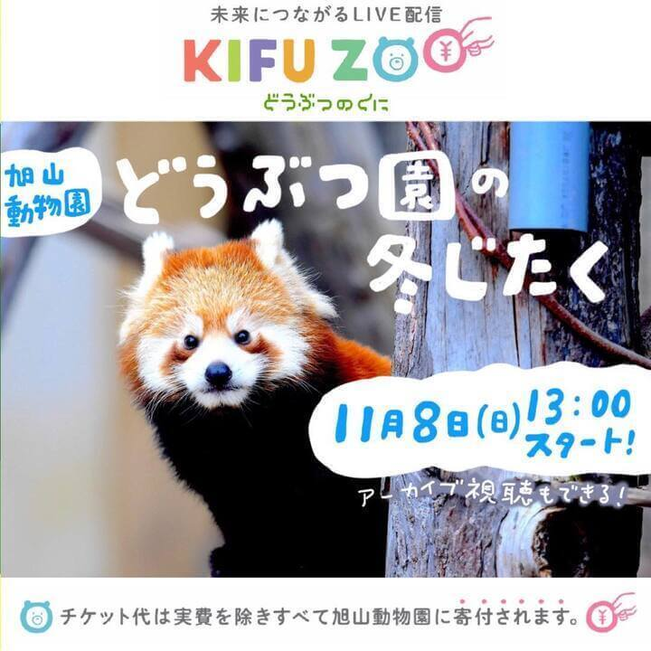 『KIFU ZOO』-冬を迎える旭山動物園の冬支度