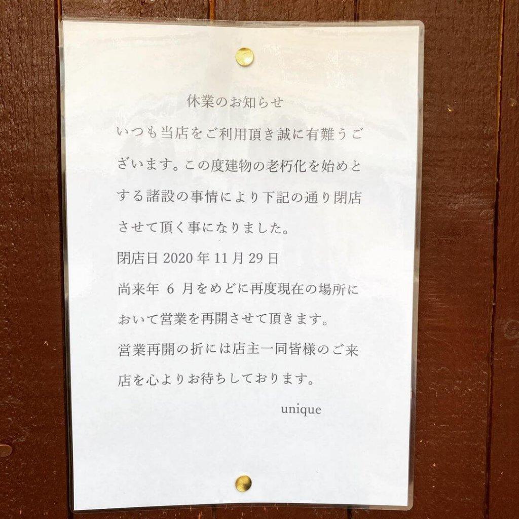 カフェ&キッチンunique(ユニック) 一時閉店のお知らせ
