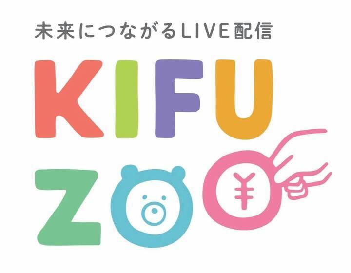 『KIFU ZOO』